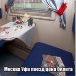 Москва Уфа расписание цена билета ржд