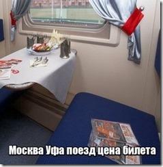 Москва Уфа поезд цена билета