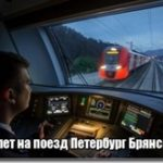 Стоимость билетов ржд Петербург Брянск