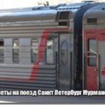 Стоимость билетов ржд Санкт Петербург Мурманск