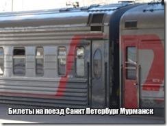 Билеты на поезд Санкт Петербург Мурманск