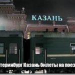 Купить билет на поезд Екатеринбург Казань