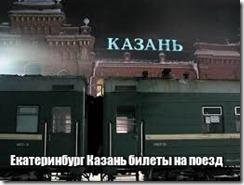 Екатеринбург Казань билеты на поезд