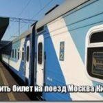 Стоимость билета на поезд Москва Киев