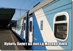 Купить билет на поезд Москва Киев