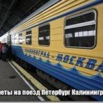 Купить билет на поезд Санкт Петербург Калининград