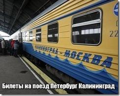 Билет на поезд Петербург Калининград