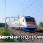 Купить билет на поезд Нальчик
