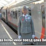 Поезд Москва Хельсинки расписание, цены на билеты