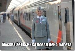Москва Хельсинки поезд цена билета