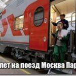 Поезд Москва Париж стоимость билета