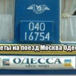Купить билет на поезд Москва Одесса