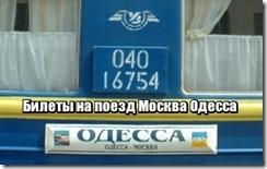 Билеты на поезд Москва Одесса