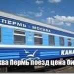 Москва Пермь — поезд расписание — цена билета ржд