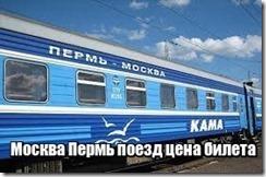 Москва Пермь поезд цена билета