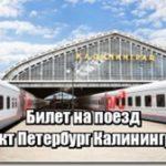 Стоимость билета Калининград Санкт Петербург на поезд