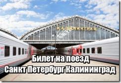 Билет на поезд Санкт Петербург Калининград