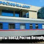 Стоимость билета на поезд Ростов Санкт Петербург