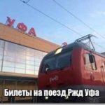 Стоимость билетов на поезд ржд Уфа