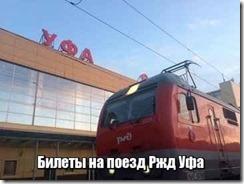 Билеты на поезд Ржд Уфа
