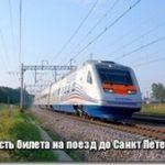 Стоимость билета Москва Санкт Петербург поезд ржд