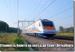 Стоимость билета на поезд до Санкт Петербурга