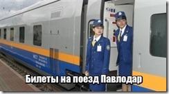 Билеты на поезд Павлодар