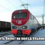 Цена билета на поезд Ульяновск