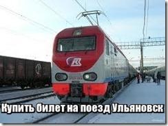 Купить билет на поезд Ульяновск