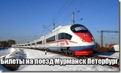 Билеты на поезд Мурманск Петербург