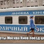 Цена билета на поезд Москва Киев