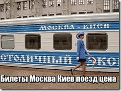 Билеты Москва Киев поезд цена