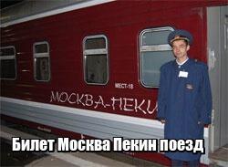 Купить билет москва пекин на поезд купить билеты на самолет из оренбурга в уфу