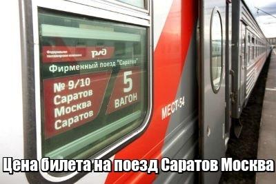 Купить билет на поезд из перми до саратова поезд 247 купить билет