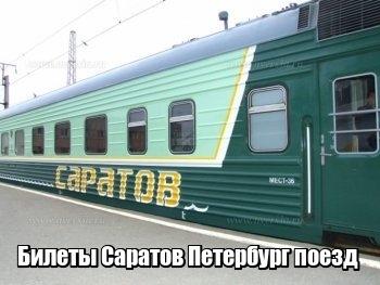 Ржд поезд москва саратов купить билет онлайн билет на самолет невинномысск москва цена