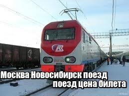 Купить билет на поезд с новосибирска черногория аренда автомобиля сутоморе