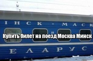 Купить билеты в москву на поезд из минска билеты на самолет самара красноярск