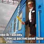 Стоимость и расписание билетов на поезд Москва Астрахань