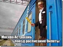Москва Астрахань поезд расписание билеты