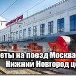 Билет поезд Москва Нижний Новгород Ласточка цена