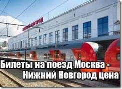 Билеты на поезд Москва Нижний Новгород цена