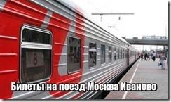 Билеты на поезд Москва Иваново