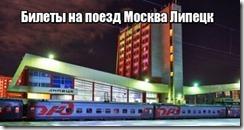 Билеты на поезд Москва Липецк