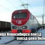 Купить билет на поезд Москва Новосибирск