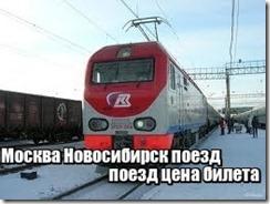 Москва Новосибирск поезд цена билета