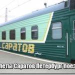 Купить билет на поезд Саратов Санкт Петербург