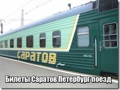 Билеты Саратов Петербург поезд