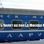 Купить билет Москва Минск на поезд РЖД