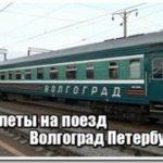 Купить билет на поезд Волгоград Санкт Петербург