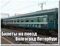 Билеты на поезд Волгоград Петербург